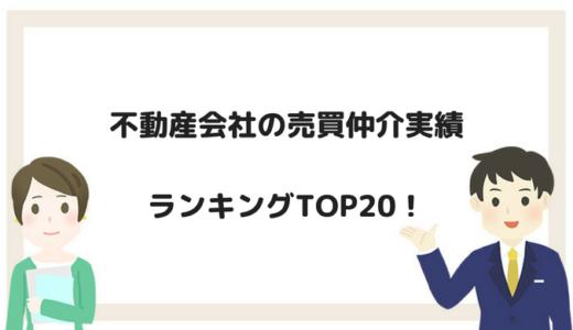 不動産会社の売買仲介実績ランキングTOP20!