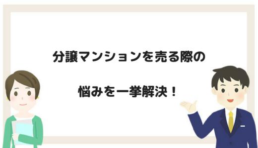 【必見!】分譲マンションを売る際の悩みを一挙解決!