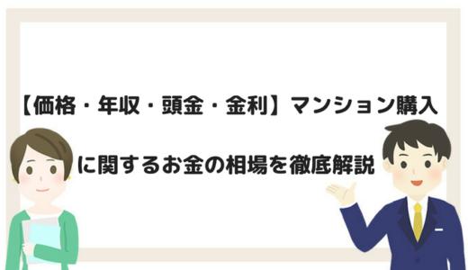 【価格・年収・頭金・金利】マンション購入に関するお金の相場を徹底解説!