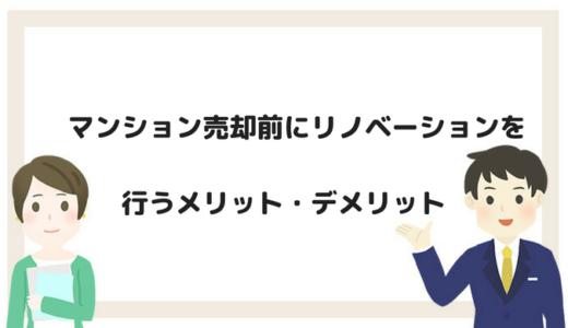 【得or損?】マンション売却前にリノベーションを行うメリット・デメリット