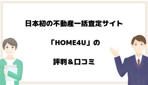 日本初の不動産一括査定サイト「HOME4U」の評判&口コミ