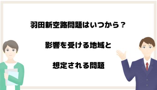羽田新空路問題はいつから?影響を受ける地域と想定される問題