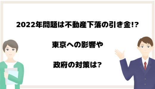 2022年問題は不動産下落の引き金!?東京への影響や政府の対策は?