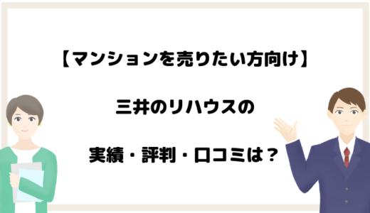 【マンションを売りたい方向け】三井のリハウスの実績・評判・口コミは?