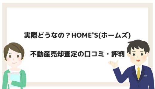実際どうなの?HOME'S(ホームズ)不動産売却査定の口コミ・評判