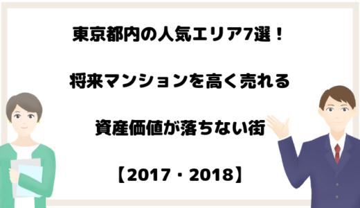 東京都内の人気エリア7選!将来マンションを高く売れる資産価値が落ちない街【2017・2018・2019】