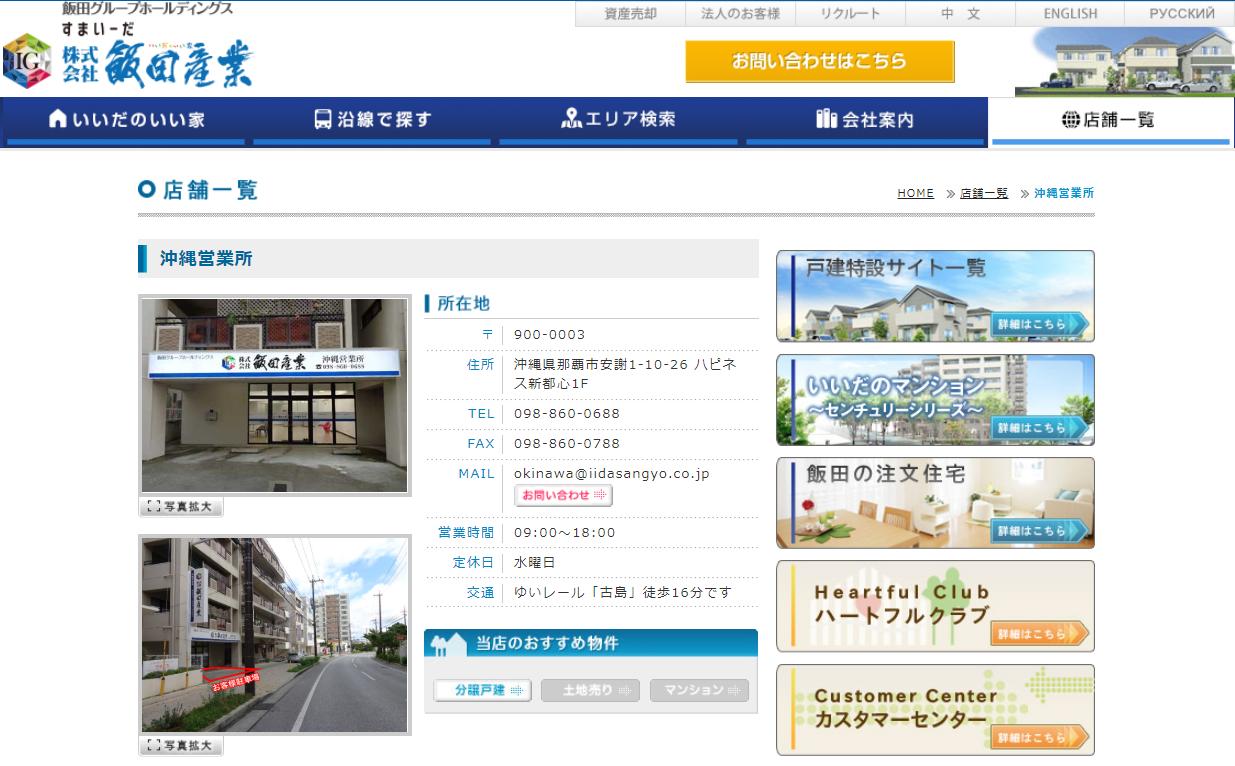 沖縄 飯田 産業